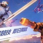 《超機動聯盟 Super Mecha Champions》  S1賽季「熱血先鋒」熱烈啟動!津田健次郎擔綱新角色「伊萬」登場!