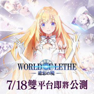 圖一:《遺忘之境:World of Lethe》將於7月18日雙平台公測