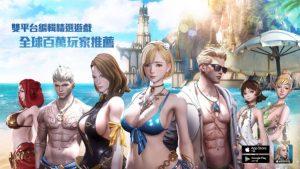 榮獲雙平台熱力推薦!《Hundred Soul百魂戰記》首次改版推出夏日泳裝!