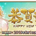 《Fate/Grand Order》繁中版2019新年活動,8/1即將展開!  新年限定福袋、全新從者「★5葛飾北齋」將同步登場