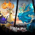 仙俠3D MMORPG《御劍飄渺錄》 今日正式上線 同步釋出宣傳影片