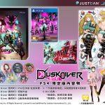 台灣自製動漫風格動作遊戲《Dusk Diver 酉閃町》,家用主機版預購特典、限定版以及發售日資訊正式公開