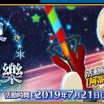 《Fate/Grand Order》繁中版迎來全新聖誕活動!  奈須蘑菇執筆原創劇情,「冥界的聖誕快樂」7/21登場!