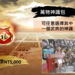 《策三國》揪玩家做愛心捐20萬新台幣救助台灣貧童