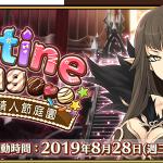 《Fate/Grand Order》繁中版推出2019全新情人節活動「~瓦倫丁的繁榮巧克力庭園~」,8/28與從者們傳遞心意吧!