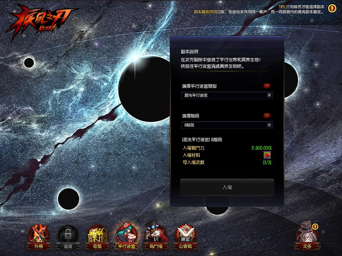 《疾風之刃Online》全新「戰友回歸」、「新手升等」系統開放,次元裝備掉落率大幅提升!