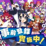 13年後、史上最凶RPG《魔界大戰》中文版台港澳代理確定!