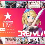 「wecanLive遊戲動漫嘉年華」豪華表演團體陣容大曝光 搖滾動漫祭一起揮灑熱血 釋放你的激情動漫之魂