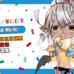 3歲了!BOOK☆WALKER生日週活動開跑!