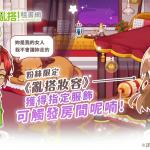 《甜點王子2》X《亂搭!租書網》聯動決定 讓今年夏天亂甜一把!