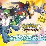 歷代寶可夢訓練家大集合  『Pokémon Masters』以8種語言正式上架  現正舉辦「上線紀念活動」!