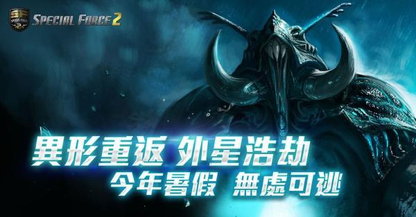 《SF2》經典PVE模式「外星浩劫」開放!恐怖異形重返戰場!