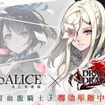 《死亡愛麗絲》x《誓血龍騎士3》聯動企劃確認!「調和干涉」精彩專屬活動情報搶先釋出