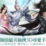 PK與交易 《九州星辰錄》 高顏值3D尋愛MMO手游