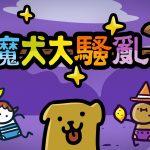 搞笑動作RPG《魔犬大騷亂》中文版,將於8月29日正式於PS4、NS平台上市