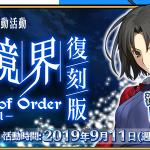 《Fate/Grand Order》繁中版推出限時復刻活動「空之境界/the Garden of Order-Revival-」,9/11與擁有直死之魔眼的少女解開謎之波動!