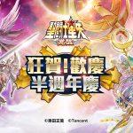 《聖鬥士星矢:覺醒》歡慶半周年 釋出新角色黃金聖衣.天鵝座冰河