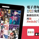 BOOK☆WALKER會員獨享禮抽任天堂Switch等活動陸續推出!