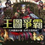 英雄集結殺聲起《熱血三國3》王圖爭霸,震撼來襲!