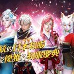 《Hundred Soul百魂戰記》大型團隊活動「騎士團爭奪戰」火熱開打! 同步推出冷豔副官「葛蕾女士」、日式「和服慶典時裝」