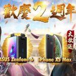 《三國群英傳-霸王之業》大方送iPhone XS Max歡慶兩週年! 「許田圍獵」多人競技活動火爆開戰!