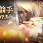 《劍靈Blade & Soul》全新職業弓箭手今日登場  成長應援活動同步推出!