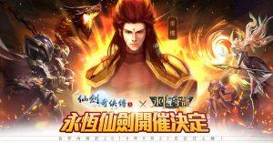 《永恆守護》×《仙劍奇俠傳三》聯動活動9月27日開跑
