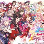 全日本都在瘋《BanG Dream! 少女樂團派對》少女系音樂手遊 2周年歡慶活動開跑!