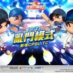 《全民打棒球2 Online》推出全新亂鬥模式 享受最暢快的打擊樂趣 歡慶12周年慶即將開跑 前夜祭活動即刻上線