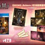 探索解謎音樂遊戲《DEEMO -Reborn-》一般版、豪華版建議售價公佈