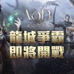 《AOD龍之怒吼》突破40萬下載 開啟位面戰役