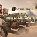 睽違兩年!《Special Force 2》重啟電競賽事!Special Force 2 2019 無限死鬥熱身賽11月底開打!