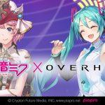 《OVERHIT》x《初音未來》特別合作活動開跑 期間限定《初音未來V4X》登場