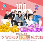 《BTS WORLD》 推出「100天紀念活動」