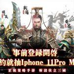 《三國點將錄》宣布開啟搶先預約功能  預計於11月5日雙平台上線測試
