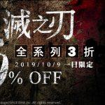 BOOK☆WALKER 開賣PF31電子場刊,雙十連假推出《鬼滅之刃》、《刺客守則》70%off優惠活動!