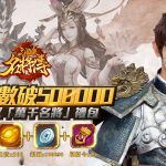 策略動作卡牌手遊《三國殺名將傳》雙平台正式上線 釋出最新遊戲宣傳影片