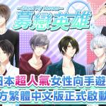 益智消消樂×浪漫劇情《募戀英雄-Stand My Heroes-》繁中版雙平台正式上線!