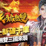 KuruKuru宣布取得<天驕無雙>頁遊代理權與搶先曝光角色職業