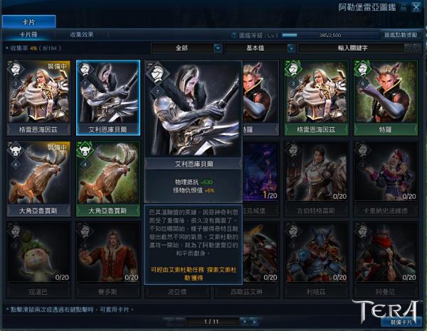 《TERA Online》全新地圖巨大天空要塞「艾索杜勒」!開放「絕滅」、「黑日」系列裝備!