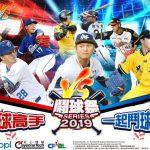 《PRO野球VS》熱血VS鬪球祭開賽 野球高手鬥球技!