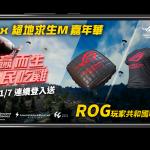 《PUBG MOBILE:絕地求生M》「ROG X絕地求生M嘉年華」首場體驗會高雄亮相 11月2日連續兩天 天天有機會免費帶走ROG Phone II