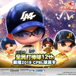 《全民打棒球2 Online》推出2019 CPBL球員卡 籌組最新黃金陣容! 新增CPBL傳說卡 彭政閔傳奇球星新登場!