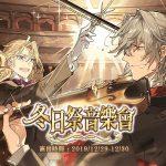 《Fate/Grand Order Orchestra》於繁中版正式舉辦! 同步釋出《FGO》繁中版「冬日祭音樂會」活動內容、購票資訊!