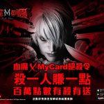 《血魔伊甸園M》殺一人賺一點 血魔x MyCard絕殺令啟動 大都會網咖據點優惠 戰友集結最熱血