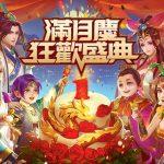 《三國殺名將傳》獲谷歌官方平台推薦 同步釋出滿月慶典狂歡活動