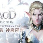 《AOD龍之怒吼》「神魔降世」改版釋出 新增神靈裝備及多人副本