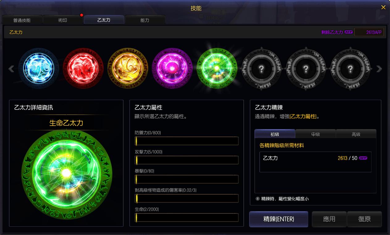 《疾風之刃Online》刃武者二次覺醒!乙太力開放全新階段!