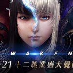《AxE:背水一戰》十二職業正式甦醒! 全新角色「覺醒系統」登場!
