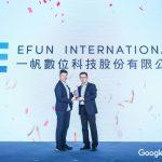 一帆數位榮獲Google菁英合作夥伴大獎肯定 活用「數據資料科學」 掌握網路行銷致勝關鍵